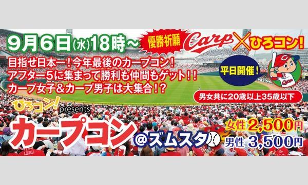 9/6 カープコン@ズムスタ イベント画像1