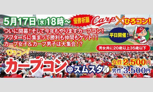 5/17 カープコン@ズムスタ イベント画像1
