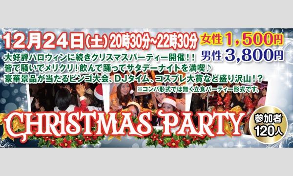 クリスマスパーティー広島 イベント画像1
