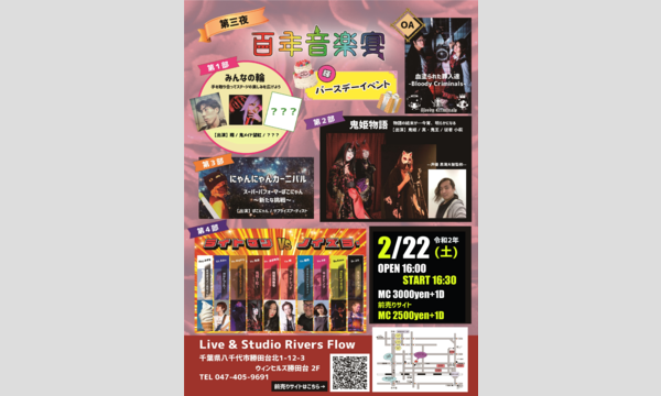 百年音楽宴~第3夜~ イベント画像1