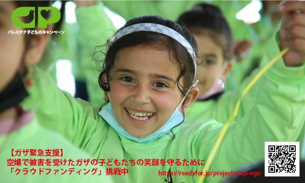 パレスチナ子どものキャンペーン・オンライン報告会「ガザ空爆の被害と最新情報、私たちの緊急支援(パレスチナ・ガザ)」 イベント画像1