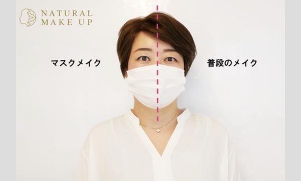 オンラインレッスン*マスクをしていても表情が伝わるポイントメイク。ナチュラルメイクBasicレッスン イベント画像1