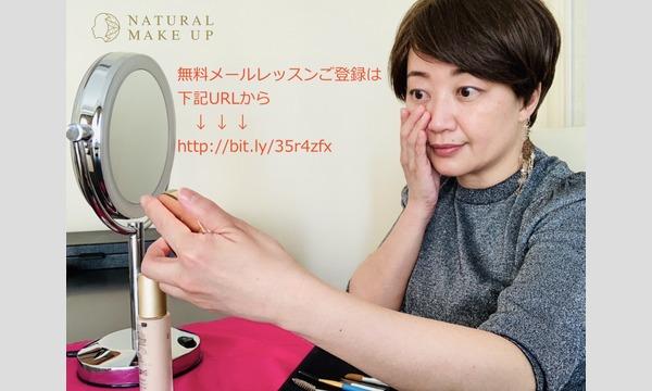 オンラインレッスン*マスクをしていても表情が伝わるポイントメイク。ナチュラルメイクBasicレッスン イベント画像2