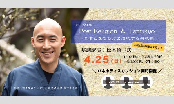 松本紹圭トークイベント in奈良天理 イベント画像1