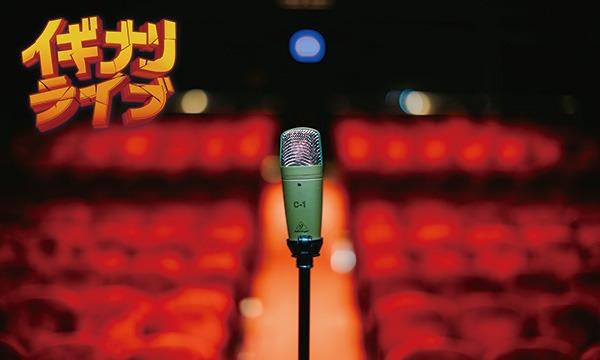 お笑いライブ「IGINARI LIVE vol.241」 イベント画像1