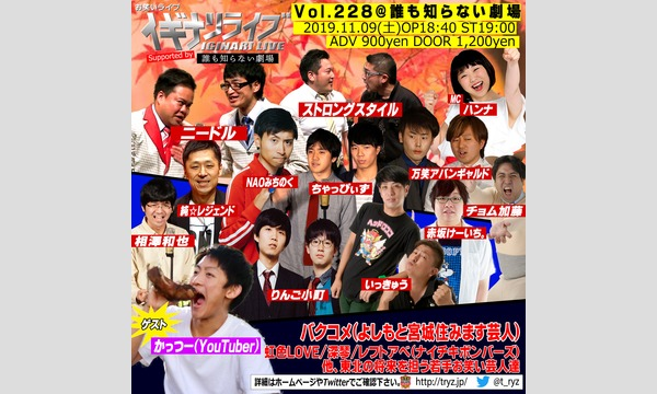 お笑いライブ「IGINARI LIVE vol.228」Supported by 誰も知らない劇場 イベント画像2