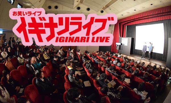 合同会社ティーライズのお笑いライブ「IGINARI LIVE vol.217」イベント