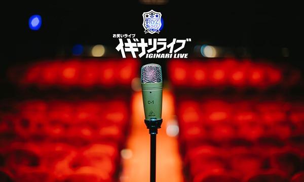 合同会社ティーライズのお笑いライブ「IGINARI LIVE vol.224」Supported by 誰も知らない劇場イベント