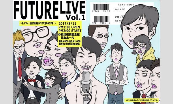 お笑いライブ「FUTURE LIVE」 イベント画像1