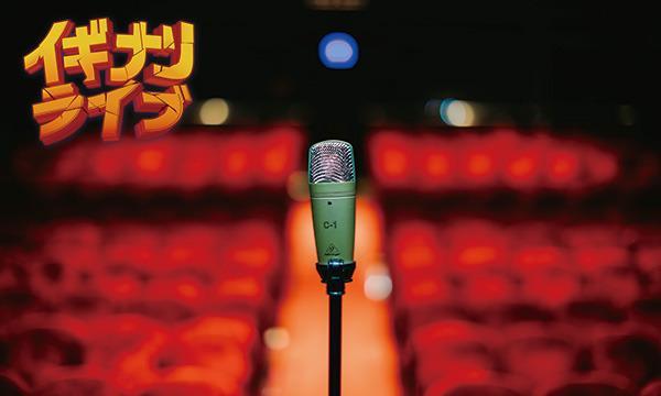 合同会社ティーライズのお笑いライブ「IGINARI LIVE vol.246」イベント