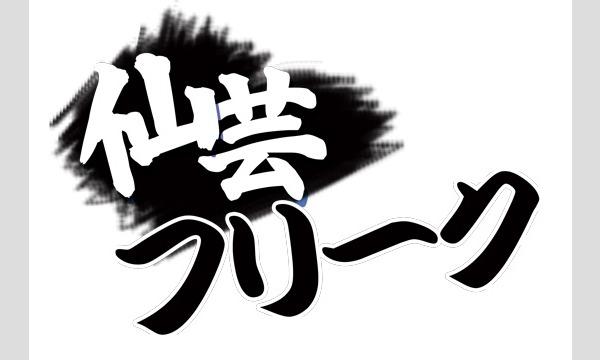 お笑いライブ「仙芸フリーク」 イベント画像1