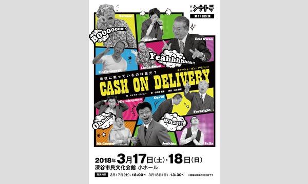 劇団シナトラ 第17回演劇公演 「キャッシュ・オン・デリバリー」 イベント画像1