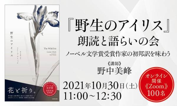 株式会社KADOKAWAの『野生のアイリス』朗読と語らいの会 ノーベル文学賞受賞作家の初邦訳を味わうイベント