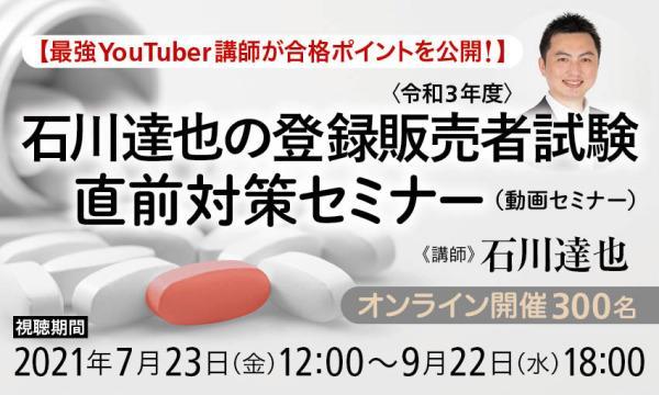 株式会社KADOKAWAの【最強YouTuber講師が合格ポイントを公開!】石川達也の登録販売者試験(令和3年度)直前対策セミナー(動画セミナー)イベント
