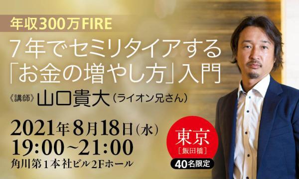 株式会社KADOKAWAの年収300万FIRE 7年でセミリタイアする「お金の増やし方」入門イベント