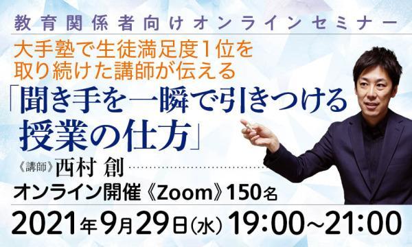 株式会社KADOKAWAの大手塾で生徒満足度1位を取り続けた講師が伝える「聞き手を一瞬で引きつける授業の仕方」イベント