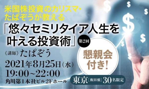 株式会社KADOKAWAの【懇親会付き!】米国株投資のカリスマ・たぱぞうが教える「悠々セミリタイア人生を叶える投資術」(第2回)イベント