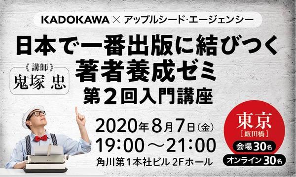 日本で一番出版に結びつく著者養成ゼミ・第2回入門講座(東京・飯田橋) イベント画像1