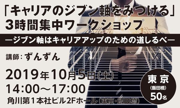 株式会社KADOKAWA(ビジネス編集課)の「キャリアのジブン軸をみつける」3時間集中ワークショップ ‐ジブン軸はキャリアアップのための道しるべ‐イベント