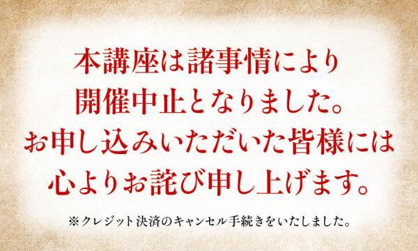 【本講座は開催中止となりました】コロナ禍でも旅に出たい! 下川裕治「旅サロン」(第1期) イベント画像1