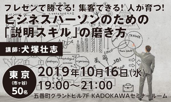 株式会社KADOKAWA(ビジネス編集課)のプレゼンで勝てる! 集客できる! 人が育つ! ビジネスパーソンのための「説明スキル」の磨き方イベント