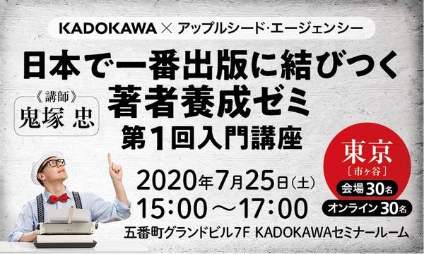 日本で一番出版に結びつく著者養成ゼミ・第1回入門講座(東京・市ヶ谷) イベント画像1