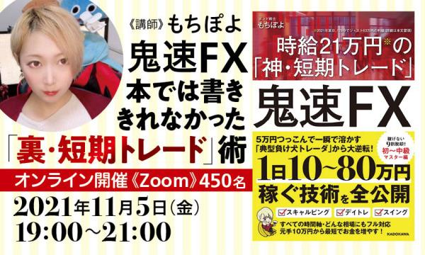 株式会社KADOKAWAの鬼速FX 本では書ききれなかった「裏・短期トレード」術イベント
