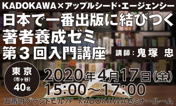 日本で一番出版に結びつく著者養成ゼミ・第3回入門講座(東京・市ヶ谷) イベント画像1