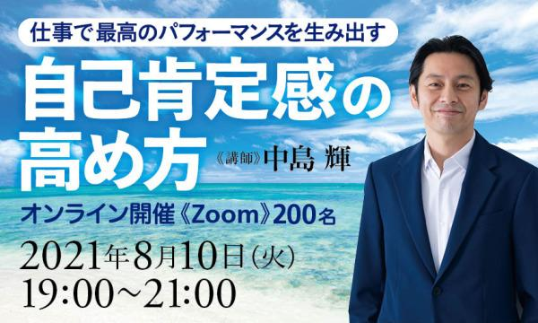 株式会社KADOKAWAの仕事で最高のパフォーマンスを生み出す 自己肯定感の高め方イベント