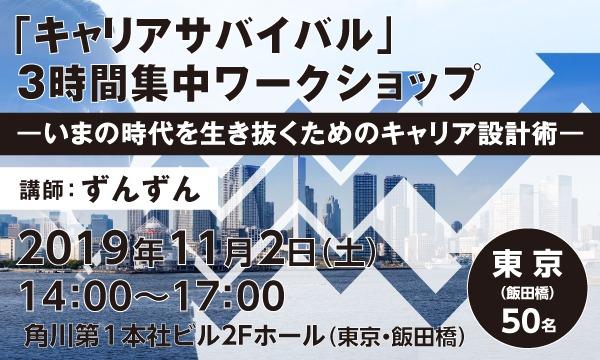 株式会社KADOKAWA(ビジネス編集課)の「キャリアサバイバル」3時間集中ワークショップ ‐いまの時代を生き抜くためのキャリア設計術‐イベント