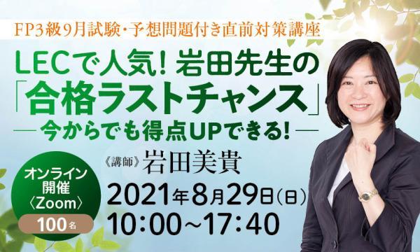 株式会社KADOKAWAのFP3級9月試験・予想問題付き直前対策講座 LECで人気!岩田先生の「合格ラストチャンス」-今からでも得点UPできる!-イベント