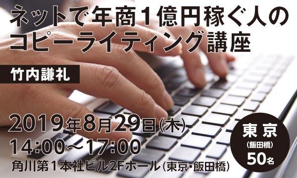 ネットで年商1億円稼ぐ人のコピーライティング講座 イベント画像1