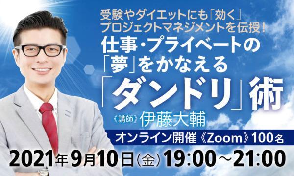 株式会社KADOKAWAの受験やダイエットにも「効く」プロジェクトマネジメントを伝授!仕事・プライベートの「夢」をかなえる「ダンドリ」術イベント