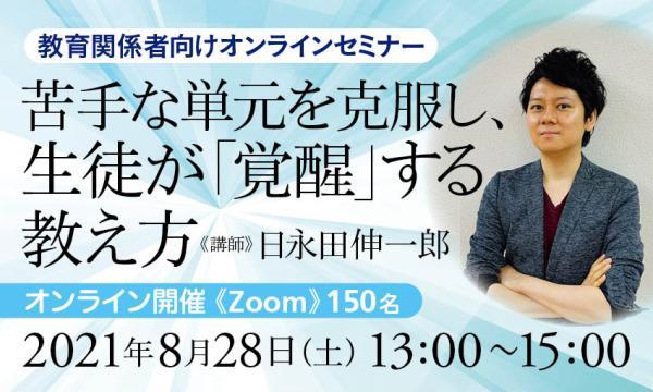 株式会社KADOKAWAの苦手な単元を克服し、生徒が「覚醒」する教え方イベント