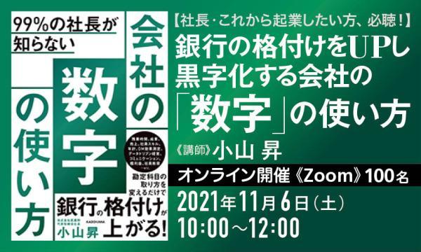 株式会社KADOKAWAの【社長・これから起業したい方、必聴!】銀行の格付けをUPし黒字化する会社の「数字」の使い方イベント