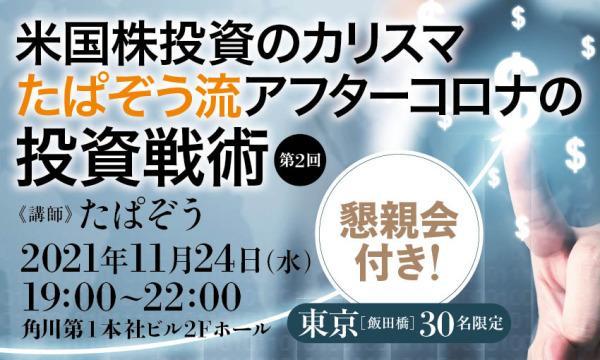 株式会社KADOKAWAの【懇親会付き!】米国株投資のカリスマ・たぱぞう流アフターコロナの投資戦術(第2回)イベント