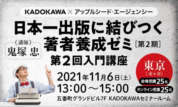 株式会社KADOKAWAの【2期生募集開始!】日本一出版に結びつく著者養成ゼミ(第2期)・第2回入門講座イベント