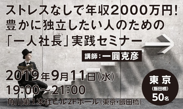 ストレスなしで年収2000万円! 豊かに独立したい人のための「一人社長」実践セミナー イベント画像1