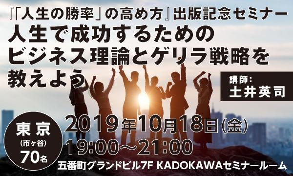 株式会社KADOKAWA(ビジネス編集課)の『「人生の勝率」の高め方』出版記念セミナー 人生で成功するためのビジネス理論とゲリラ戦略を教えようイベント