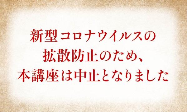 株式会社KADOKAWA(ビジネス編集課)の【本講座は開催中止となりました】「新」が怖い!  仕事、環境、人間関係……すべての「新」がつくものとどう向き合うかイベント