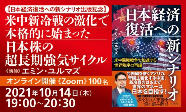 株式会社KADOKAWAの【日本経済復活への新シナリオ出版記念】米中新冷戦の激化で本格的に始まった日本株の超長期強気サイクルイベント