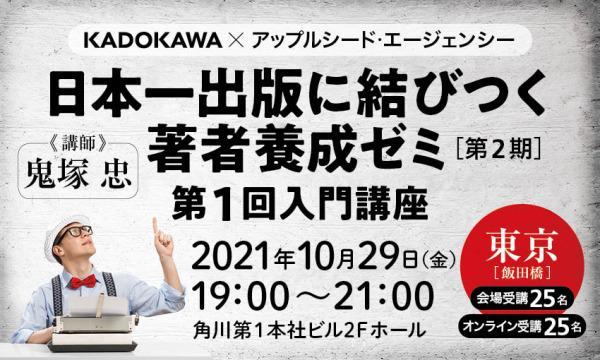 株式会社KADOKAWAの【2期生募集開始!】日本一出版に結びつく著者養成ゼミ(第2期)・第1回入門講座イベント