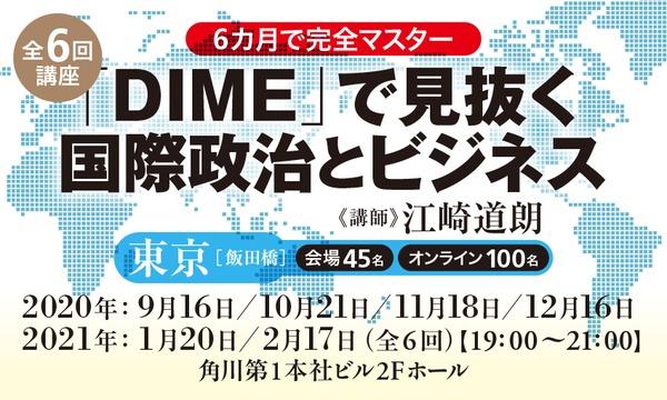 6カ月で完全マスター 「DIME」で見抜く国際政治とビジネス(全6回講座) イベント画像1