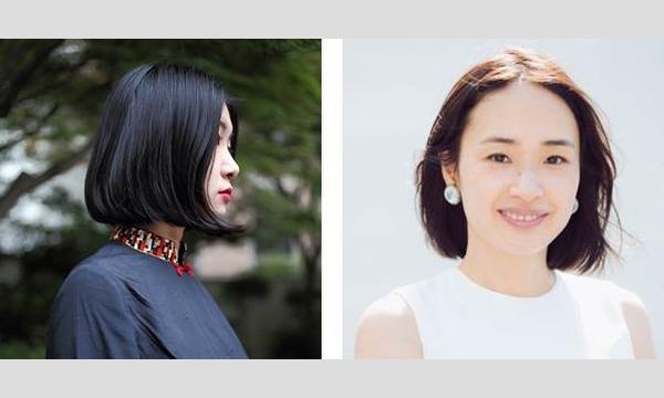 はらだ有彩&長田杏奈「ヤバみ上等! 日本の女の子、自尊心の抗争」 イベント画像1