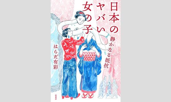 はらだ有彩&長田杏奈「ヤバみ上等! 日本の女の子、自尊心の抗争」 イベント画像2