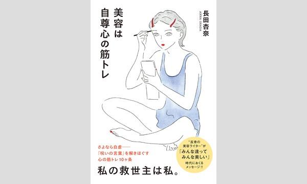 はらだ有彩&長田杏奈「ヤバみ上等! 日本の女の子、自尊心の抗争」 イベント画像3