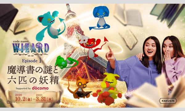 株式会社 カクシンの『code name:WIZARD Episode 1』supported by NTTドコモイベント