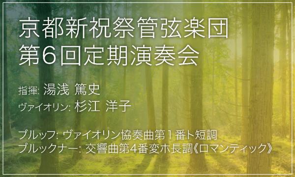 京都新祝祭管弦楽団 第6回定期演奏会 イベント画像1