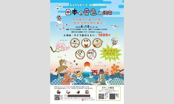 8/10 日本の音色 in 調布  【Feel Japanese TIMBER in Chofu,Tokyo】 イベント画像2