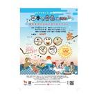 日本の音色実行委員会 イベント販売主画像